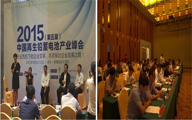 2015年(第五届)中国再生铅蓄电池产业峰会现场图片
