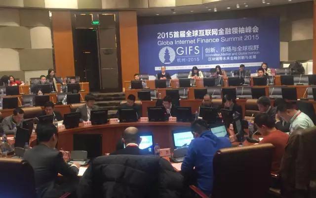2015首届全球互联网金融领袖峰会现场图片