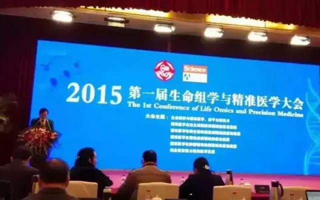 2015第一届聚焦生命组学与精准医学大会现场图片