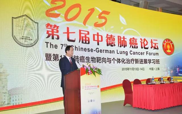 2015 第七届中德肺癌论坛现场图片