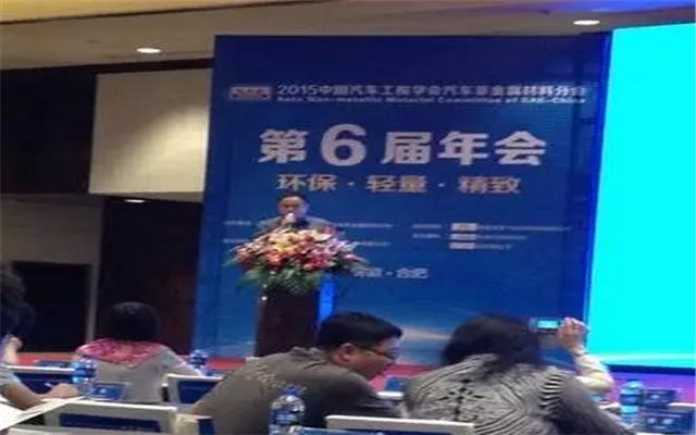 2015中国汽车工程学会汽车非金属材料分会第六届年会现场图片