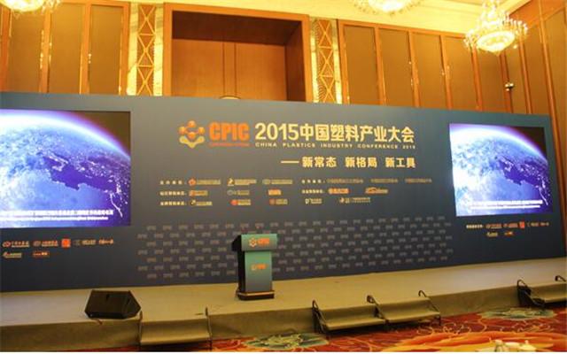 2015中国塑料产业大会现场图片