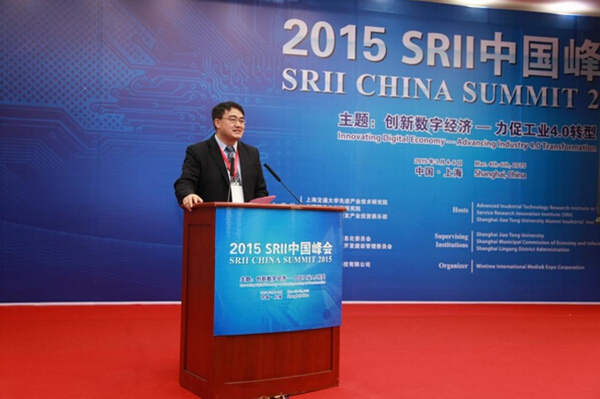 2015 SRII中国峰会--创新物联网服务,力促工业4.0转型现场图片