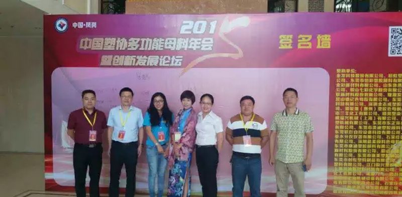 2015中国塑协多功能母料年会暨创新发展论坛现场图片