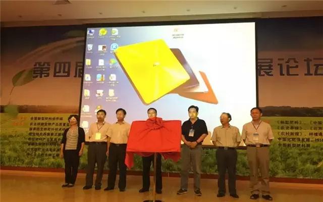 第四届生物肥料产业发展论坛现场图片