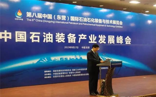 中国石油装备产业发展峰会现场图片