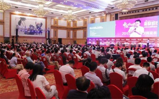 第二届中国新材料资本技术峰会现场图片
