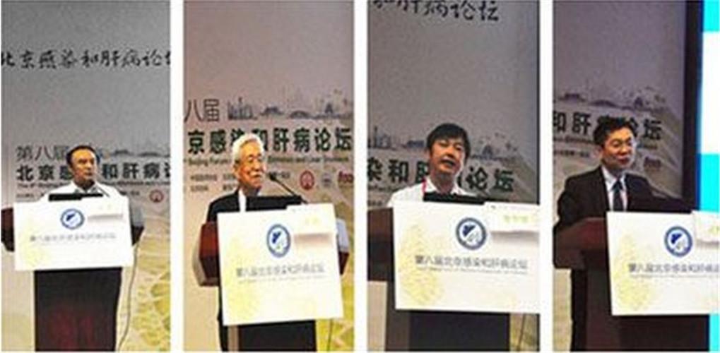 第八届北京感染和肝病论坛现场图片