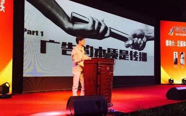 2016(第十二届)中国广告论坛现场图片