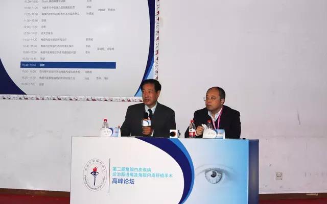第二届角膜内皮疾病诊治新进展及角膜内皮移植手术高峰论坛现场图片