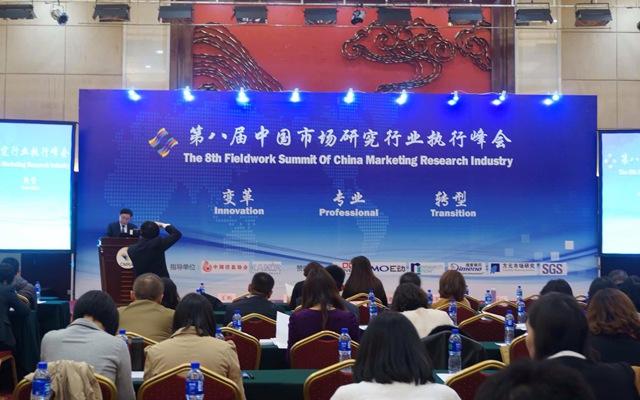 2015第八届中国市场研究行业执行峰会现场图片