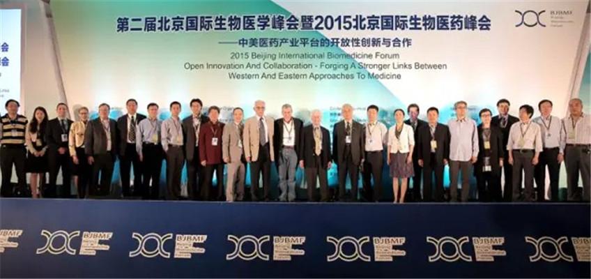 第二届北京国际生物医学峰会暨2015北京国际生物医药峰会现场图片