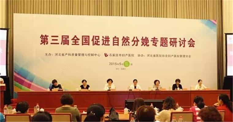 第四届全国促进自然分娩专题研讨会现场图片