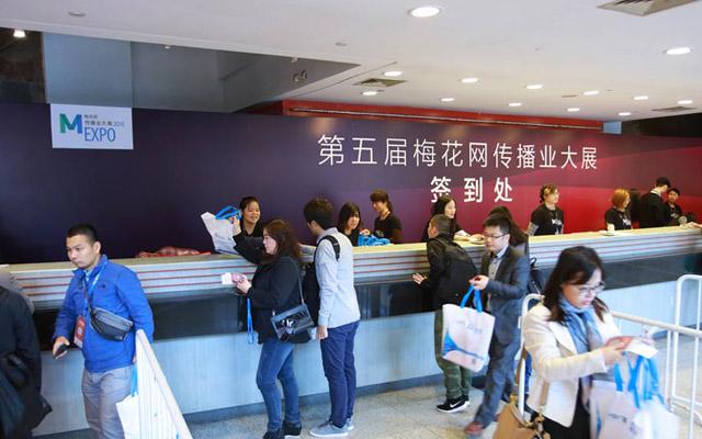 第七届梅花网传播业大展(MEXPO 2017 北京站)现场图片