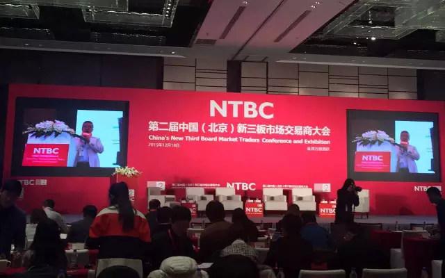 第二届中国(北京)新三板市场交易商大会现场图片