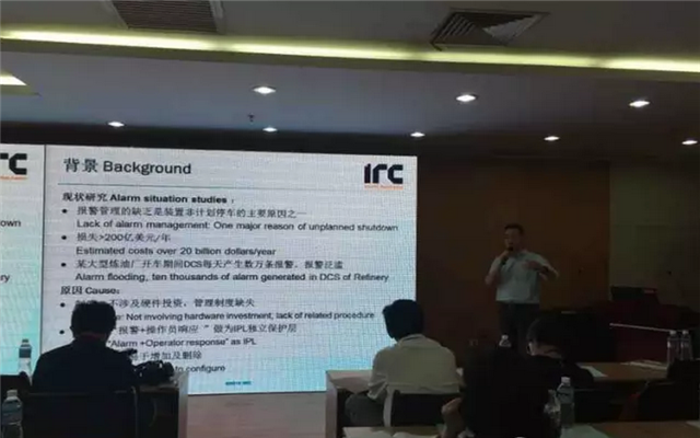 第二届中国国际化工过程安全研讨会现场图片