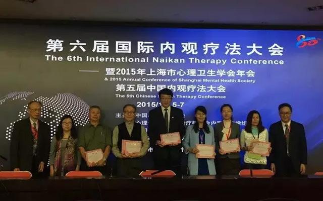 第六届国际内观疗法大会现场图片