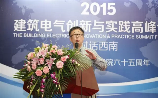 首届建筑电气创新与实践高峰论坛现场图片
