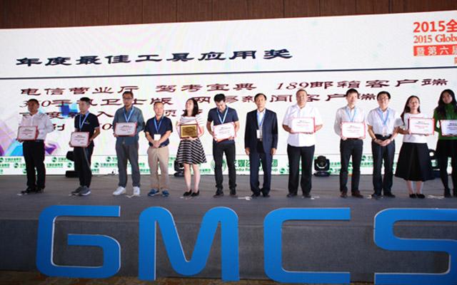 2015年(第二届)移动互联网CEO峰会现场图片