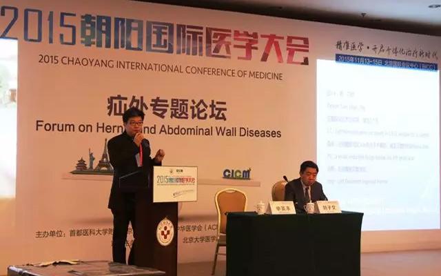 2015第二届朝阳国际医学大会现场图片
