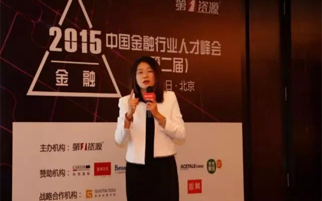 2015第二届中国金融行业人才峰会现场图片