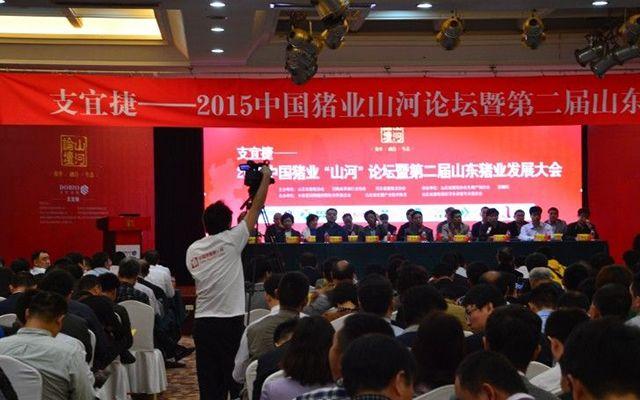 """2016中国猪业""""山河""""论坛暨第三届山东猪业发展大会现场图片"""