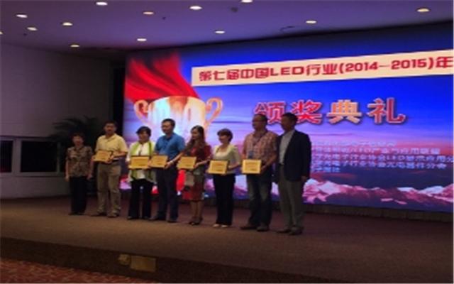 2015中国LED产业发展高峰论坛现场图片