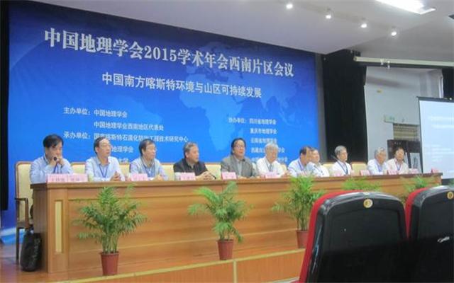 中国地理学会2015年(西南地区)学术年会—国南方喀斯特环境与山区可持续发展现场图片