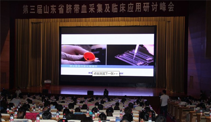 第三届山东省脐带血采集及临床应用研讨峰会暨首届干细胞技术临床转化高峰论坛现场图片