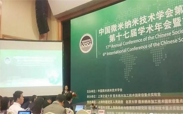 第十七届中国微米纳米技术学会学术年会 现场图片