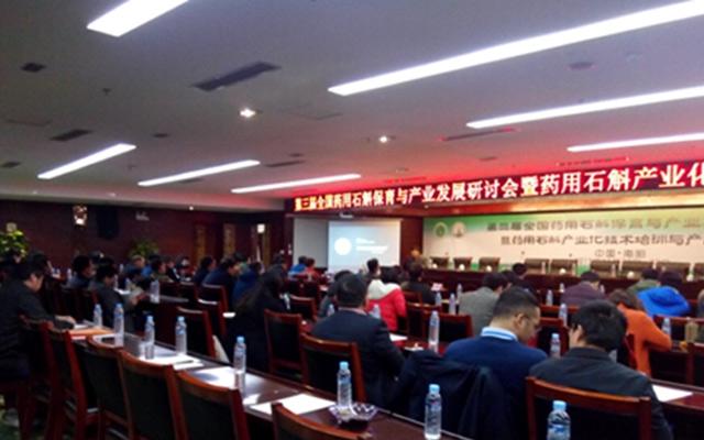 第三届全国药用石斛保育与产业发展研讨会现场图片