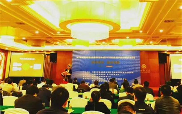 第三届中国供应链金融服务联盟年会现场图片