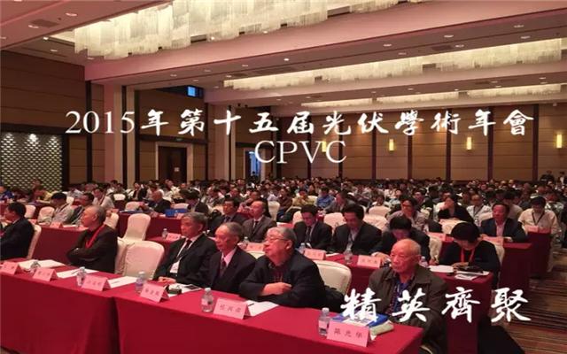 第十五届中国光伏学术年会CPVC15 现场图片