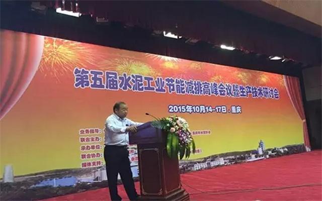 第五届水泥工业节能减排高峰会议现场图片