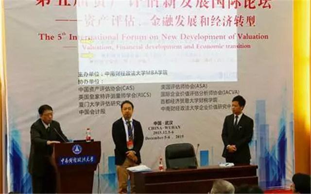 第五届资产评估新发展国际论坛现场图片