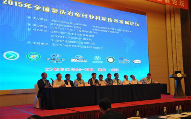 2015年全国湿法冶金行业科学技术发展论坛现场图片