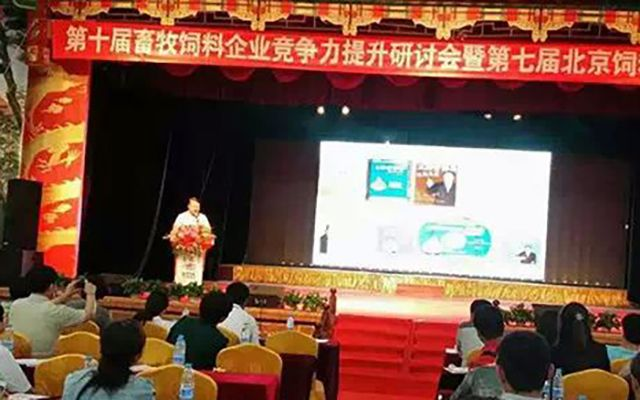 第十届畜牧饲料企业竞争力提升研讨会现场图片