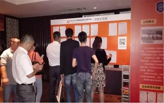 2015中国合成氨行业研讨会现场图片
