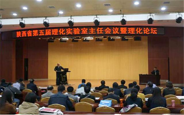 陕西省第五届理化实验室主任会议暨理化论坛现场图片