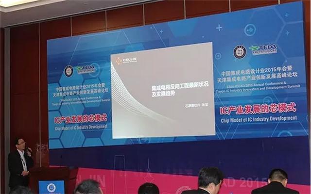 天津集成电路产业创新发展高峰论坛现场图片