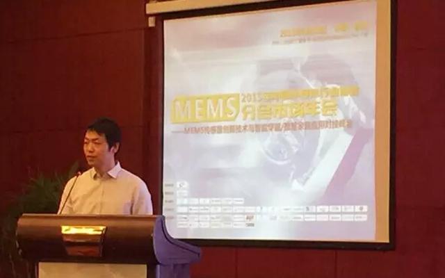 2015年中国半导体行业协会MEMS分会市场年会 现场图片