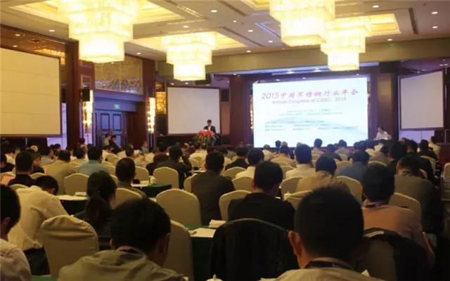 2015年中国不锈钢行业年会现场图片