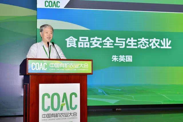 2015中国有机农业大会(COAC)现场图片
