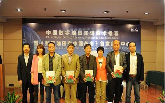 第四届数字油田高端论坛暨国际学术会议现场图片