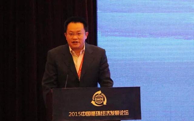 2016中国循环经济发展论坛现场图片