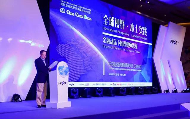 2015年第八届中国金融理财师年会现场图片