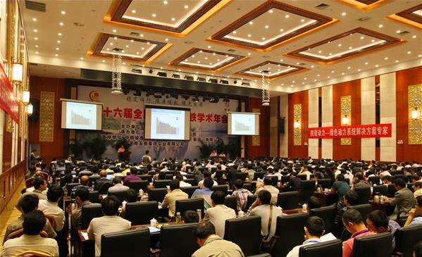 第十六届全国大高炉炼铁学术年会现场图片