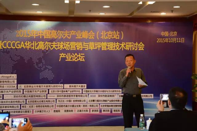 2015年中国高尔夫产业峰会(北京站)现场图片