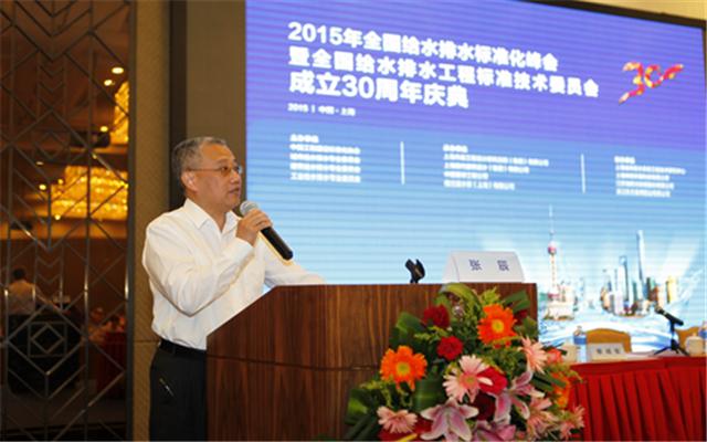 2015中国给水排水标准化峰会现场图片
