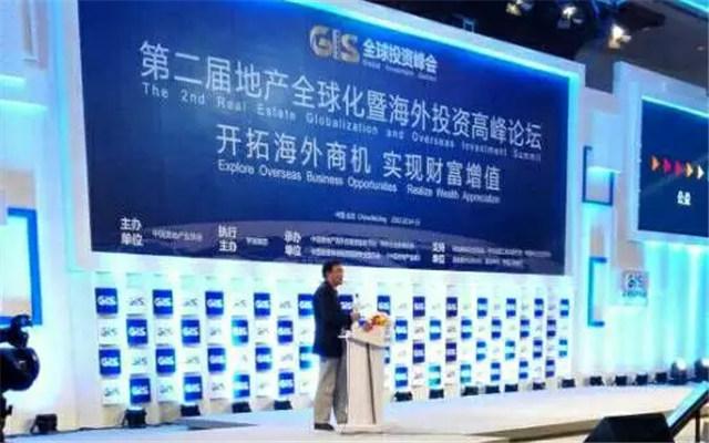 2016第三届地产全球化暨海外投资高峰论坛(GIS)现场图片